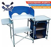 Складная походная кухня TRF-021 кемпинговая до 40 кг, 12 кг, 139х46х80 см, ножки регулируются, кейс + чехол