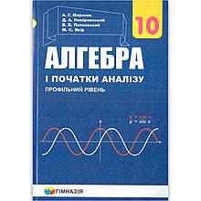 Підручник Алгебра 10 клас Профільний рівень Авт: Мерзляк А. Вид: Гімназія