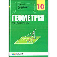 Підручник Геометрія 10 клас Профільний рівень Авт: Мерзляк А. Вид: Гімназія