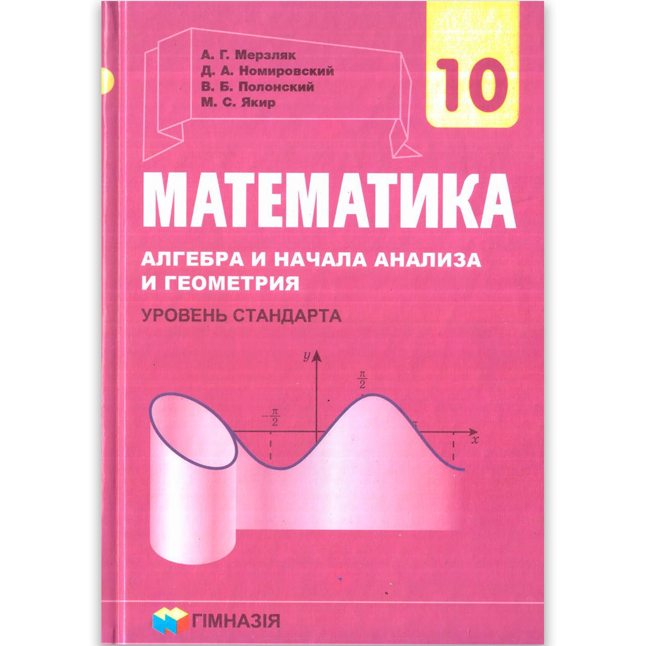 Учебник Математика 10 класс Уровень Стандарта Авт: МерзлякА. Изд: Гімназія