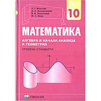 Учебник Математика 10 класс Уровень Стандарта Авт: МерзлякА. Изд: Гімназія, фото 1