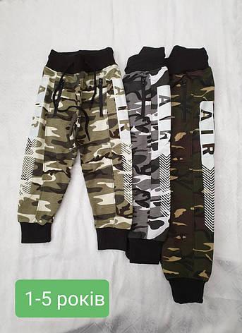 Камуфляжные спортивные штаны для мальчиков 86,92,98,104,110 роста Турция, фото 2