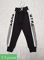 Спортивные штаны для мальчиков 86,92,98,104,110 роста Турция, фото 1