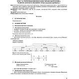 Мій конспект Українська мова 1 клас Частина 2 До букваря Вашуленка М. Авт: Кравцова Н. Вид: Основа, фото 9