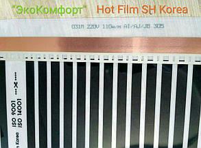 Инфракрасная пленка hot film sh korea 305 для теплого пола 220 вт/м2, ширина- 50 см, фото 2