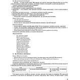 Мій конспект Українська мова 1 клас Частина 1 До букваря Большакової І. Авт: Миколенко Л. Вид: Основа, фото 6