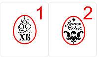 Трафареты + формочка-вырубка для пряников Яйцо с узорами часть 1 -указывайте номера трафаретов