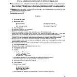 Мій конспект Математика 1 клас Частина 2 До підручника Скворцової С. Авт: Бондар Т. Вид: Основа, фото 8