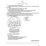 Мій конспект Математика 1 клас Частина 2 До підручника Скворцової С. Авт: Бондар Т. Вид: Основа, фото 10