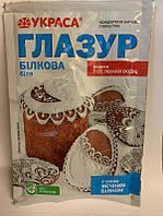 """Глазурь белковая белая для пасхи 100г ТМ """"Украса"""""""