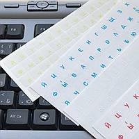 Наклейки для клавиатуры ноутбука и нетбука,клавиатуры компьютера