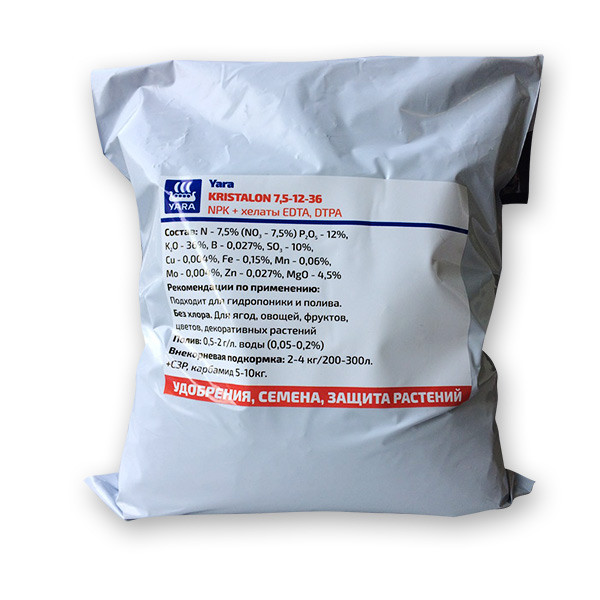 Комплексное водорастворимое удобрение Яра Кристалон для овощей Yara KRISTALON NPK 7,5-12-36 SCARLET (2,5 кг)