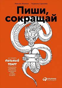Книги для копірайтерів і письменників,сценаристів