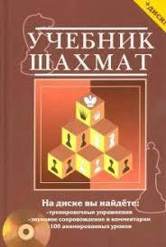 Книги з шахів