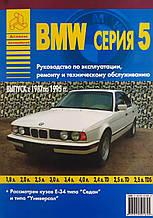 BMW серия 5   Модели 1987-1995 гг.  Руководство по ремонту и эксплуатации