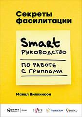 Секрети фасилітації SMART-керівництво по роботі з групами