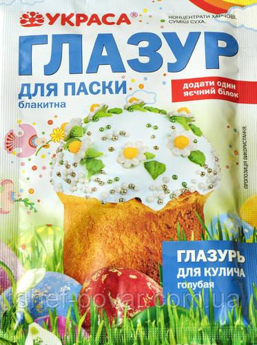 "Глазур для пасхи блакитна 75г ТМ ""Украса"""