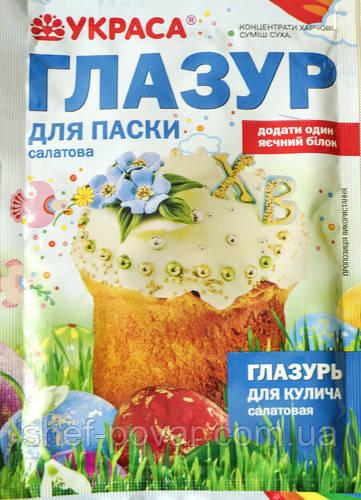 """Глазур для пасхи салатова 75г ТМ """"Украса"""""""