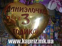 Фольгированный шар- сердце с надписью