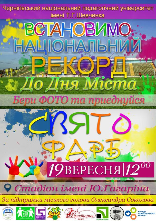 Фестиваль Фарб в Чернігові