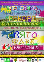 ВсеУкраїнський фестиваль Фарб Холі прямує до Чернігова!