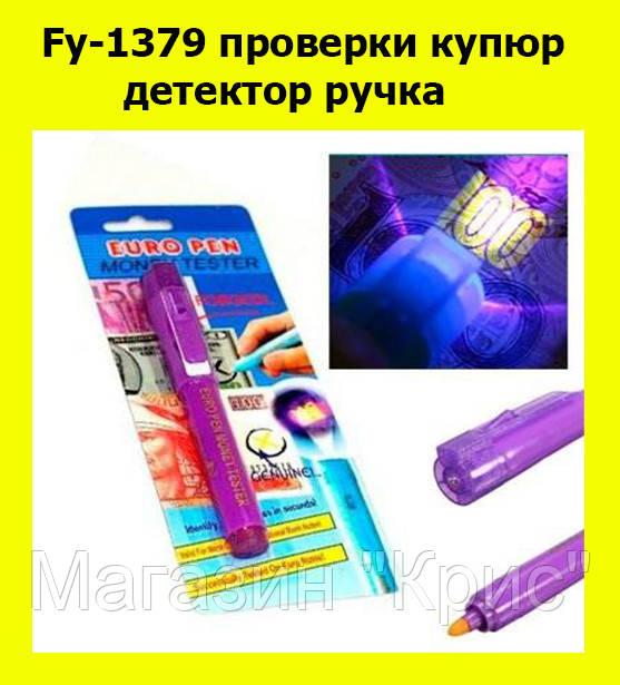 SALE! Fy-1379 проверки купюр поддельные банкноты фальшивые деньги детектор ручка