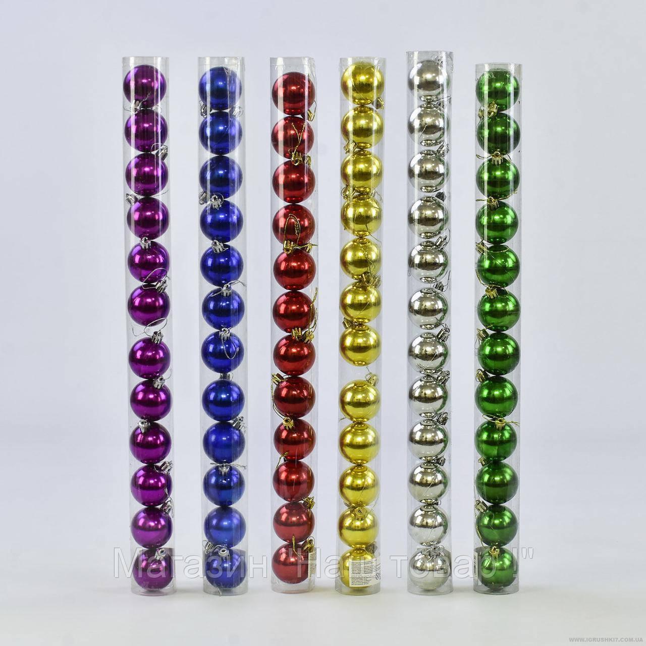 SALE!Ёлочная игрушка С 30832 Шарики (96) 12шт в наборе, 6 цветов, d=5см