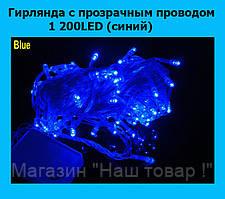 SALE!Гирлянда с прозрачным проводом 1 100LED (синий)