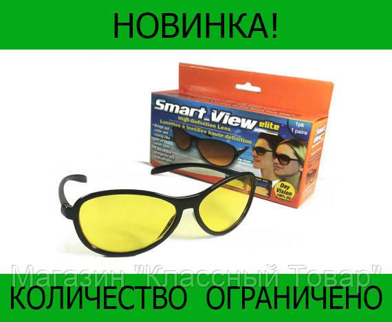 SALE! SMART VIEW ELITE антибликовые очки для водителей!Розница и Опт
