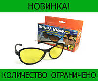SALE! SMART VIEW ELITE антибликовые очки для водителей!Розница и Опт, фото 1