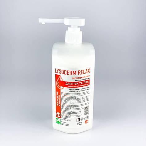 Крем косметичний для шкіри рук та тіла «Лізодерм релакс  (Lysoderm relax)», 500 мл, фото 2