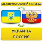 Украина - Россия - Украина