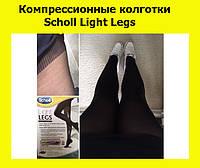 SALE! Компрессионные колготки Schol Light Legs - ЧЕРНЫЕ