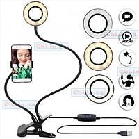Гнучкий тримач для телефону штатив з LED підсвічуванням кільце на прищіпці для трансляцій блогера Live Streaming