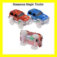 SALE!Машинка Magic Tracks на 2 батарейках(Красная)
