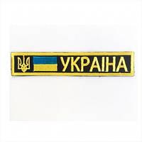 Шеврон Украина