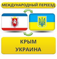 Международный Переезд из Крыма в Украину