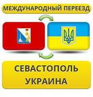 Международный Переезд из Севастополя в Украину