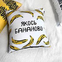 Подушка с принтом 30х30, 40х40, 50х50 Якось бананово (3P_EX018)