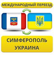 Международный Переезд из Симферополя в Украину