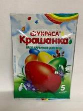"""Фарба 5 кольорів великодня """"Крашанки"""" ТМ """"Украса"""""""