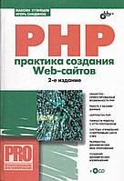 PHP. Практика создания Web-сайтов (2 издание) +CD