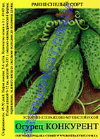 Семена огурца Конкурент 0,5кг
