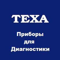 Приборы для диагностики Texa