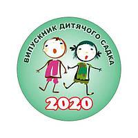 Значок выпускника детского сада, Діти 1, 44мм