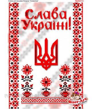 Схема для вишивки бісером Бисер-Арт Слава Україні (А513)