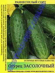 Семена огурца Засолочный 5 кг (мешок)