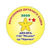 Значок выпускника детского сада, Зірочка 1, 44мм, фото 1