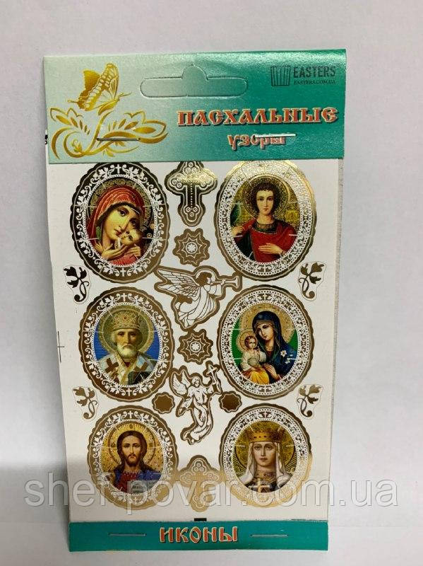 """Великодні візерунки """"Ікони""""ТМ """"Альтаїр"""". (20 шт в упаковці)"""