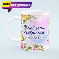 Чашка сестрі на 8 березня